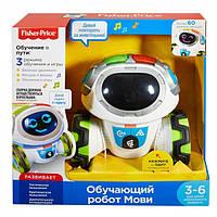 Интерактивная игрушка Fisher Price Обучающий Умный Робот Мови на русском FKC38