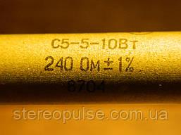 Резистор С5-5-10Вт 240 Ом 1%