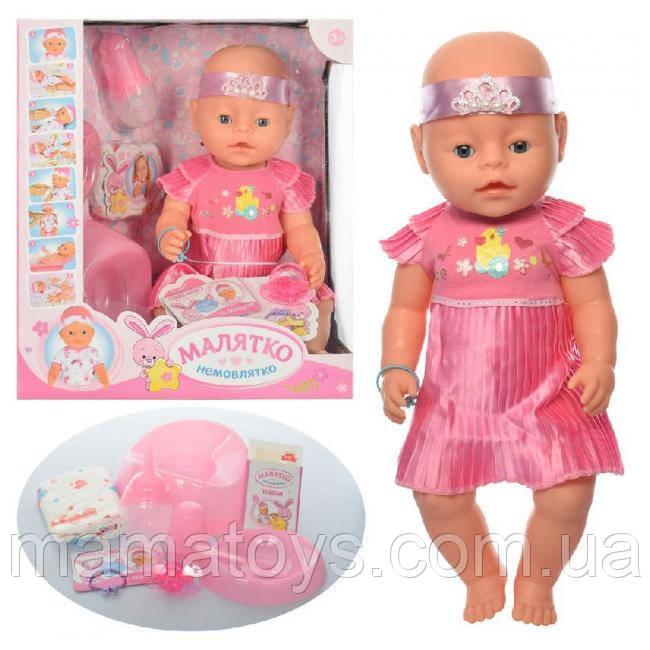Кукла Функциональный Пупс с набором Беби бон BL 023 C 42 см, горшок, подгузник, соска, тарелка, каша