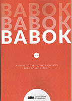 A Guide to the Business Analysis Body of Knowledge (BABOK Guide) (формат А4), IIBA