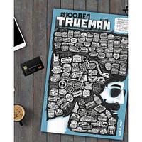 Скретч постер 1DEA.me 100 Справ True Man Edition 100TM