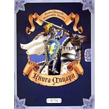 Альбом творчості Астра Книга Лицаря