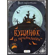 Альбом Астра Будинок з привидами (А0029У)