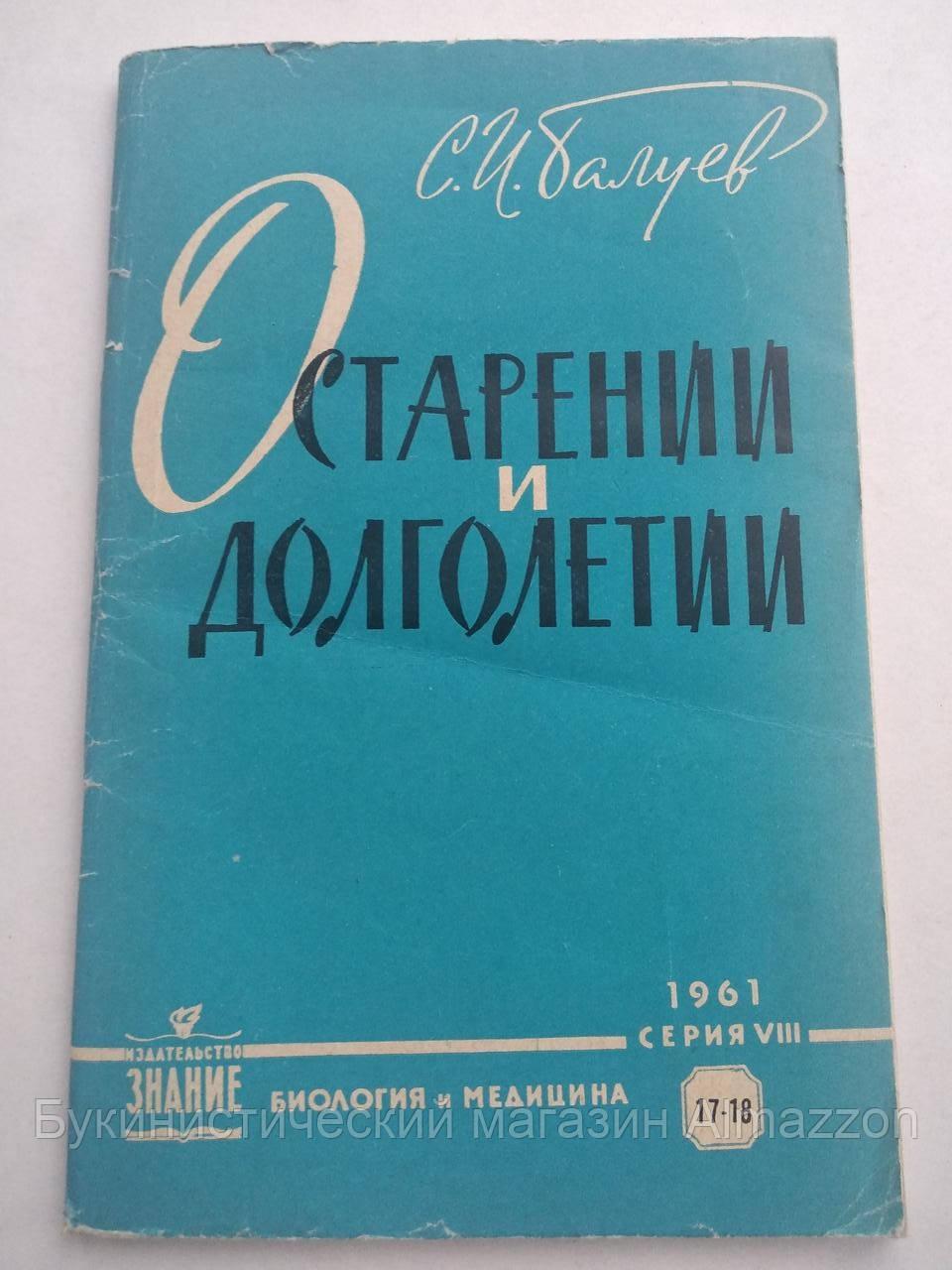 О старении и долголетии. Серия:биология и медицина. С.И.Балуев. 1961 год. Знание