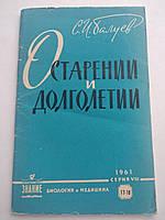 О старении и долголетии. Серия:биология и медицина. С.И.Балуев. 1961 год. Знание, фото 1