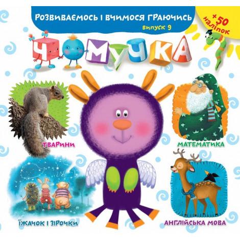 Книга Астра Чомучка Випуск №9 2016 (9789669746702)