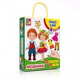 Магнітна гра одягалка Vladi Toys Модники (VT3702-06), фото 2