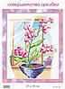 """Совершенство орхидеи». 27 х 35 см"