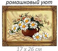 """""""Ромашковый уют» 17 х 26 см., фото 1"""