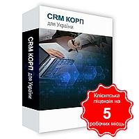 CRM КОРП для України, клієнтська ліцензія на 5 робочих місць