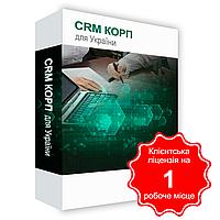 CRM КОРП для України, клієнтська ліцензія на 1 робоче місце