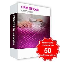 CRM ПРОФ для України, клієнтська ліцензія на 50 робочих місць