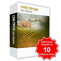 CRM ПРОФ для України, клієнтська ліцензія на 10 робочих місць