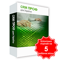 CRM ПРОФ для України, клієнтська ліцензія на 5 робочих місць