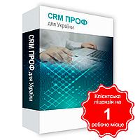 CRM ПРОФ для України, клієнтська ліцензія на 1 робоче місце
