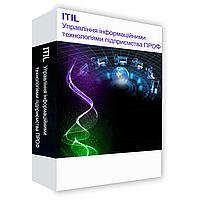 ITIL Управління інформаційними технологіями підприємства ПРОФ