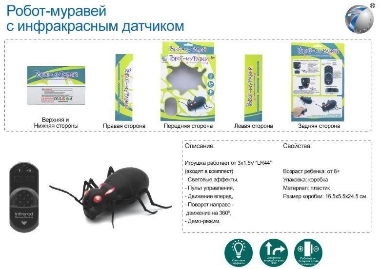 Робот муравей 9917(T236-D5532)