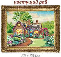 """Цветущий рай». 25 х 33 см"