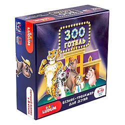 Настольная игра Ludum Зооотель LG2046-56