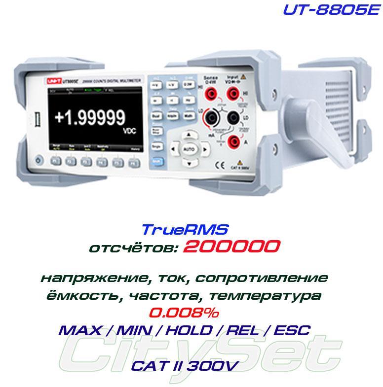 UT8805E, мультиметр стационарный UNIT