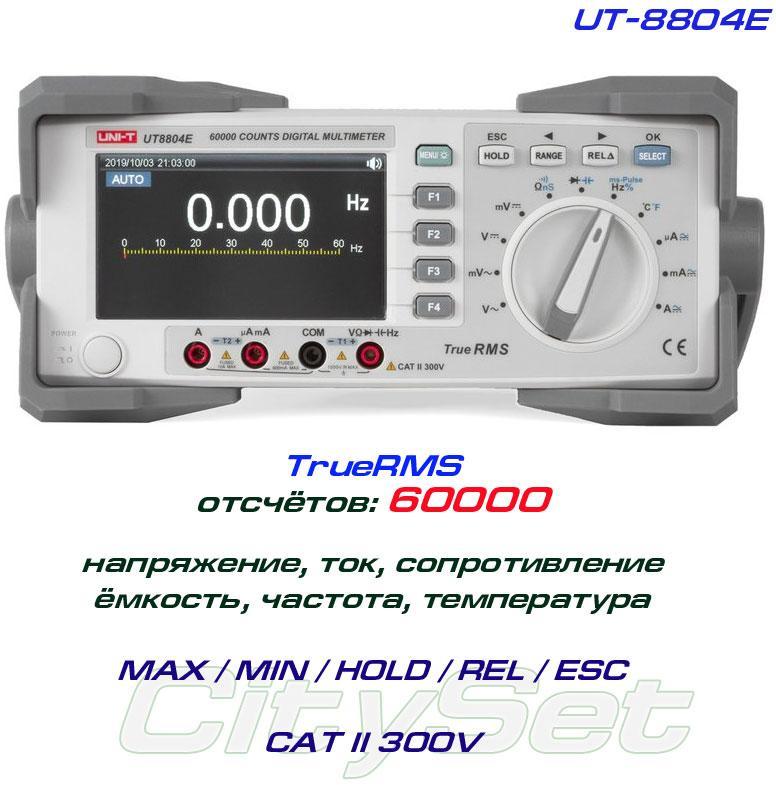 UT8804E, мультиметр стационарный UNIT