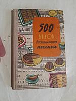 500 видоов домашнего печенья