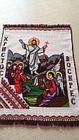 "Рушничок Великодній ""Христос Воскрес"" ручної роботи 41*28 см"