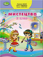 Мистецтво 2 клас Підручник Масол Генеза ISBN 978-966-11-0969-7