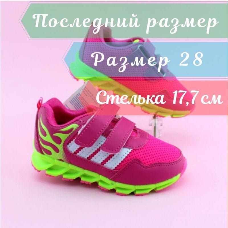 Детские малиновые кроссовки для девочки с рисунком пламя тм Том.м р.28