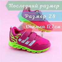 Детские малиновые кроссовки для девочки с рисунком пламя тм Том.м р.28, фото 1
