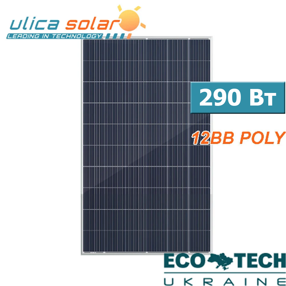 Солнечные батареи Ulica Solar UL-290P-60 12BB Poly