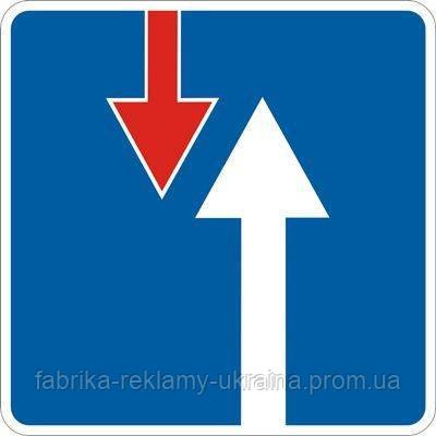 Дорожный знак 2.6 - Преимущество перед встречным движением.