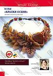 Журнал Модное рукоделие №2, 2019, фото 9