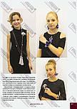 Журнал Модное рукоделие №2, 2019, фото 7