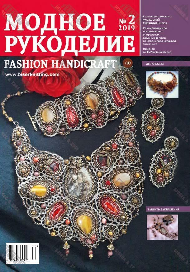 Журнал Модное рукоделие №2, 2019