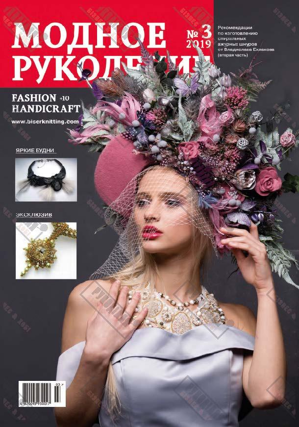 Журнал Модное рукоделие №3, 2019