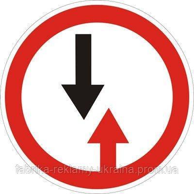 Дорожный знак 2.5 - Преимущество встречного движения. Знаки приоритета. ДСТУ