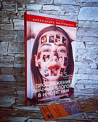 """Книга """"Продвижение личных блогов в Инстаграм""""  Александра Митрошина"""
