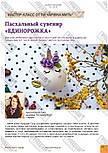 Журнал Модное рукоделие №4, 2019, фото 9