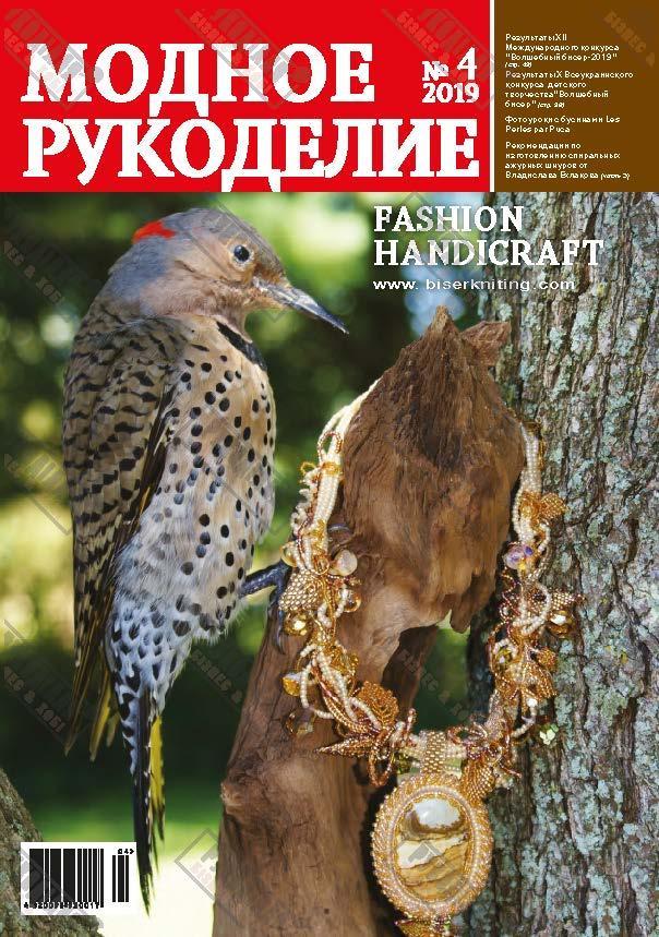 Журнал Модное рукоделие №4, 2019
