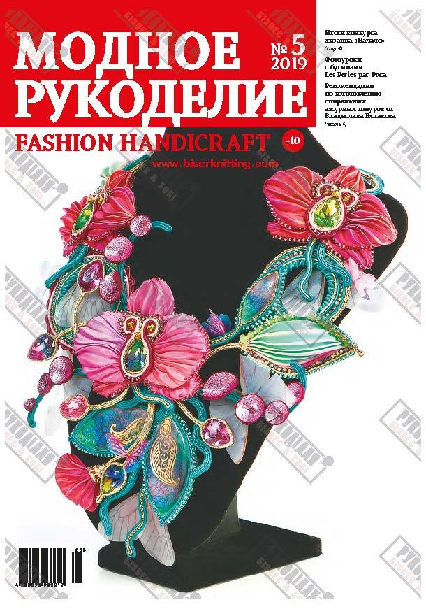 Журнал Модное рукоделие №5, 2019