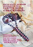 Журнал Модное рукоделие №5, 2019, фото 3