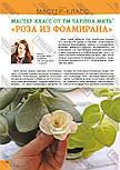 Журнал Модное рукоделие №5, 2019, фото 4