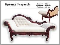 Кушетка банкетка софа диванчик Флоренция ручной работы в стиле барокко