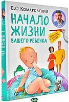 Комаровский Евгений Олегович Начало жизни вашего ребенка. Обновленное и дополненное издание