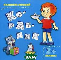 Мальцева Ирина Владимировна Кораблик. Развитие эмоций (для детей от 2 лет)