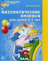 Колесникова Елена Владимировна Математические прописи для детей 5-7 лет