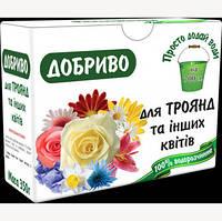 Водорастворимое удобрение для роз и других цветов 350 г