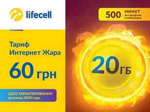 """Lifecell тариф """"Интернет Жара 20 Гб - 60 грн"""""""
