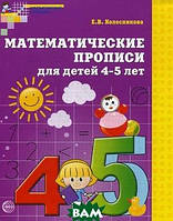 Колесникова Елена Владимировна Математические прописи для детей 4-5 лет.
